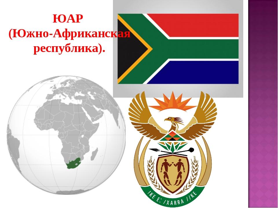ЮАР (Южно-Африканская республика).