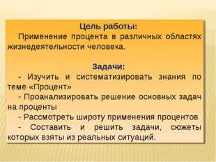 Цель работы: Применение процента в различных областях жизнедеятельности челов