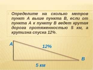 Определите на сколько метров пункт А выше пункта В, если от пункта А к пункту