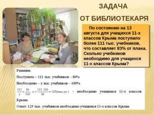 ЗАДАЧА ОТ БИБЛИОТЕКАРЯ По состоянию на 13 августа для учащихся 11-х классов К