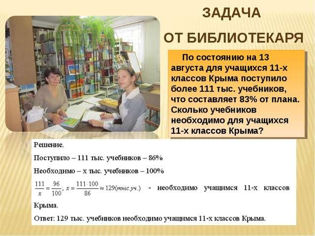 ЗАДАЧА ОТ БИБЛИОТЕКАРЯ По состоянию на 13 августа для учащихся 11-х классов К...