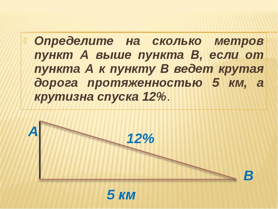 Определите на сколько метров пункт А выше пункта В, если от пункта А к пункту...