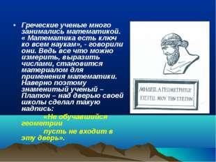 Греческие ученые много занимались математикой. « Математика есть ключ ко всем