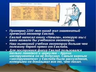 Примерно 2200 лет назад жил знаменитый греческий геометр Евклид. Евклид напис