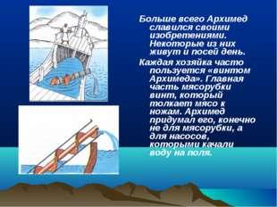Больше всего Архимед славился своими изобретениями. Некоторые из них живут и
