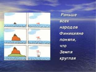 Раньше всех народов Финикияне поняли, что Земля круглая