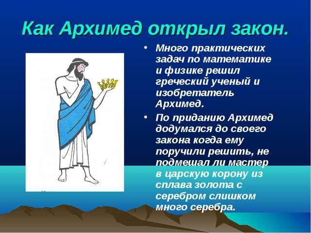 Как Архимед открыл закон. Много практических задач по математике и физике реш...