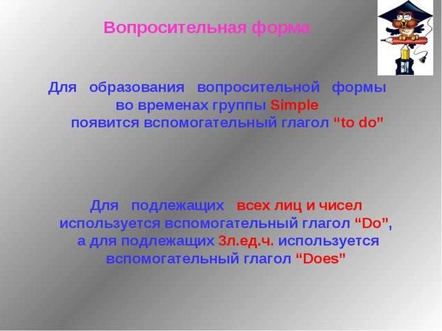 Вопросительная форма Для образования вопросительной формы во временах группы...