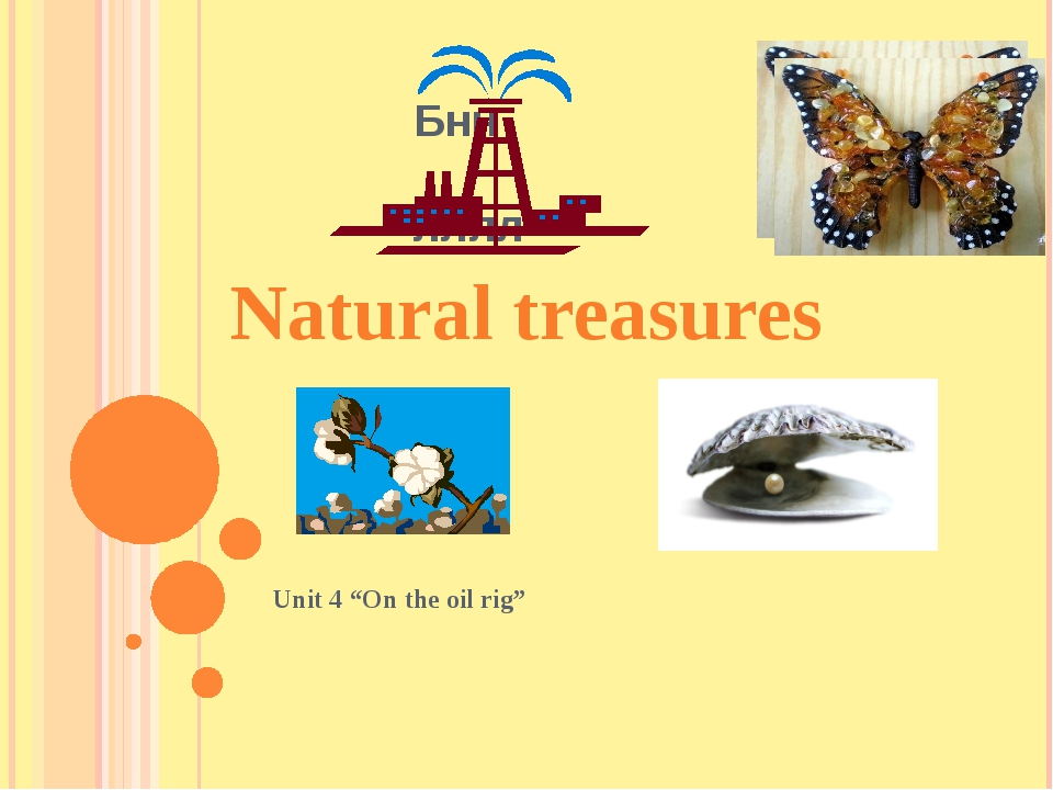 "Бнн лллл Unit 4 ""On the oil rig"" Natural treasures"
