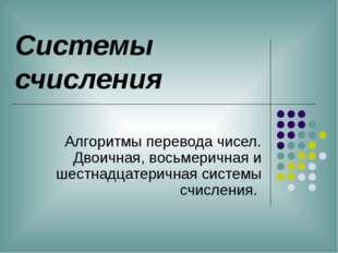 Системы счисления Алгоритмы перевода чисел. Двоичная, восьмеричная и шестнадц