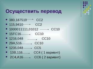 Осуществить перевод 380,187510 СС2 115,9410 СС2 1000011111,01012 СС10 15FC16