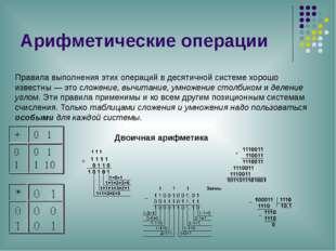 Арифметические операции Правила выполнения этих операций в десятичной системе