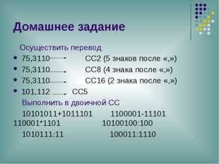 Домашнее задание Осуществить перевод 75,3110 СС2 (5 знаков после «,») 75,3110