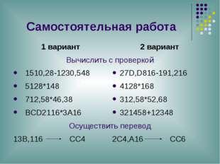 Самостоятельная работа 1 вариант 2 вариант Вычислить с проверкой 1510,28-123