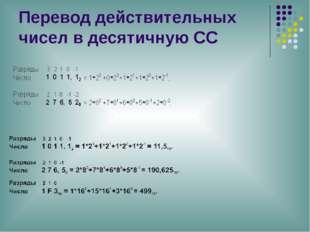 Перевод действительных чисел в десятичную СС