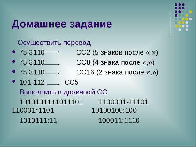 Домашнее задание Осуществить перевод 75,3110 СС2 (5 знаков после «,») 75,3110...