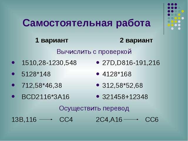 Самостоятельная работа 1 вариант 2 вариант Вычислить с проверкой 1510,28-123...