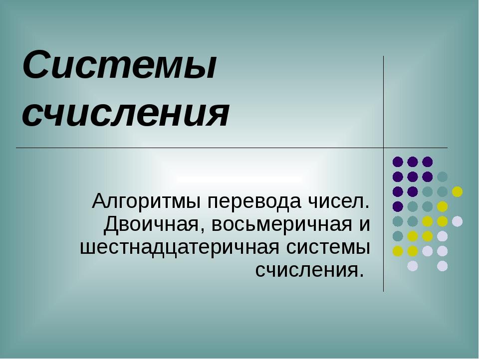 Системы счисления Алгоритмы перевода чисел. Двоичная, восьмеричная и шестнадц...