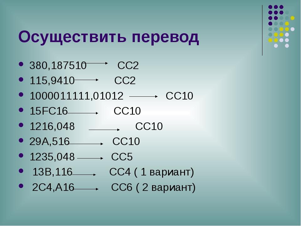 Осуществить перевод 380,187510 СС2 115,9410 СС2 1000011111,01012 СС10 15FC16...