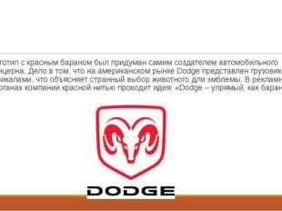 Логотип с красным бараном был придуман самим создателем автомобильного конце