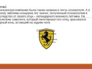 Ferrari. Итальянская компания была также названа в честь основателя. А в осно