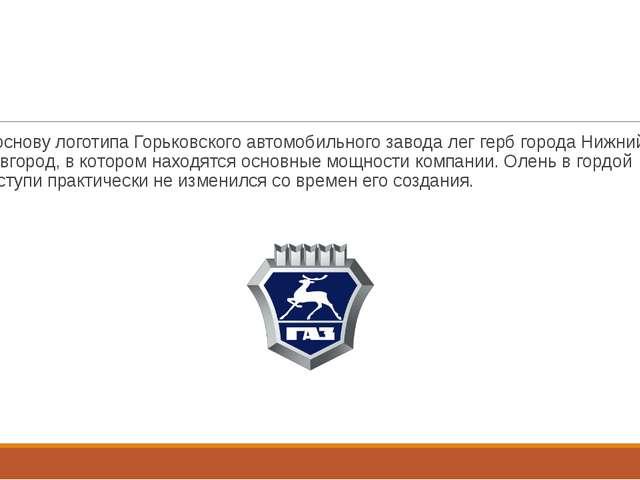 В основу логотипа Горьковского автомобильного завода лег герб города Нижний...