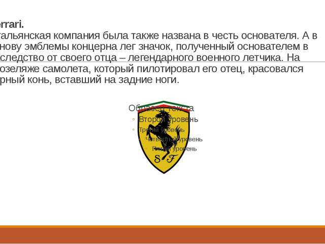 Ferrari. Итальянская компания была также названа в честь основателя. А в осно...