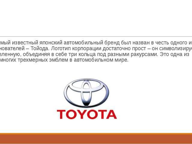 Самый известный японский автомобильный бренд был назван в честь одного из ос...