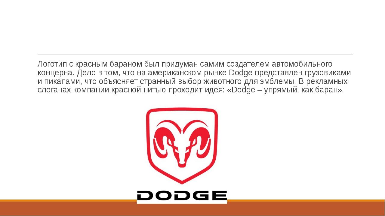 Логотип с красным бараном был придуман самим создателем автомобильного конце...