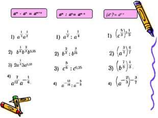 ат · аn = ат+n 4) ат : аn= ат-n 4) (ат)n= ат·n 4)