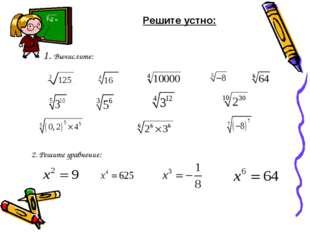 1. Вычислите: 2. Решите уравнение: Решите устно: