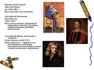 Французский ученый Николай Орема (до 1330-1382 г.) Ввел действия над степеня