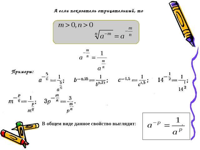 Примеры: В общем виде данное свойство выглядит: . А если показатель отрицател...