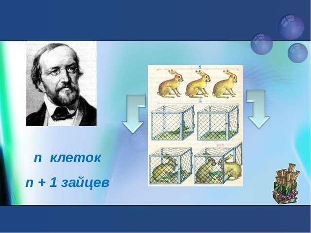 n клеток n + 1 зайцев