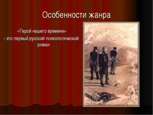 Особенности жанра «Герой нашего времени» - это первый русский психологический