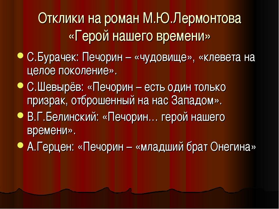 Отклики на роман М.Ю.Лермонтова «Герой нашего времени» С.Бурачек: Печорин – «...