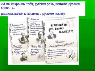 «И мы сохраним тебя, русская речь, великое русское слово!..». (высказывания к