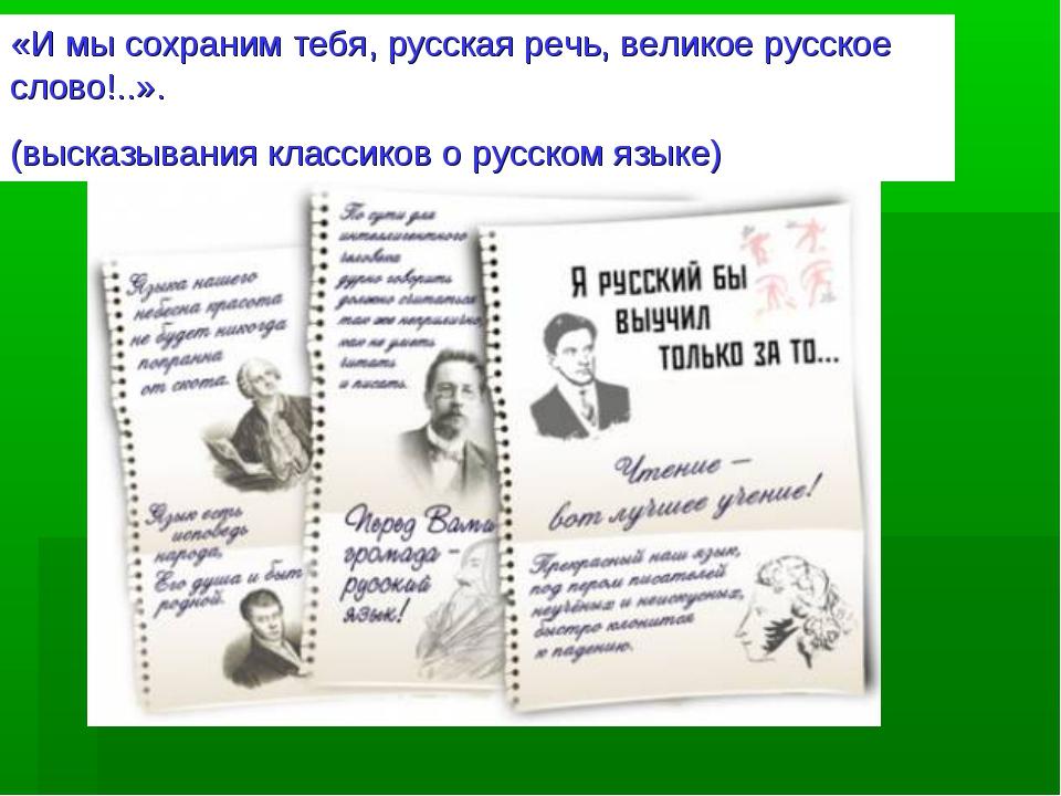 «И мы сохраним тебя, русская речь, великое русское слово!..». (высказывания к...