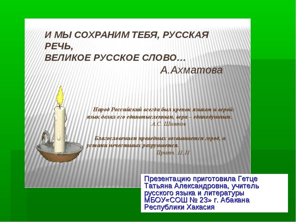 Презентацию приготовила Гетце Татьяна Александровна, учитель русского языка и...