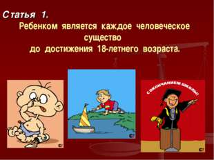 Статья 1. Ребенком является каждое человеческое существо до достижения 18-ле