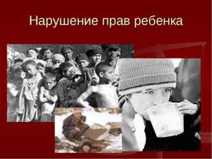 Нарушение прав ребенка