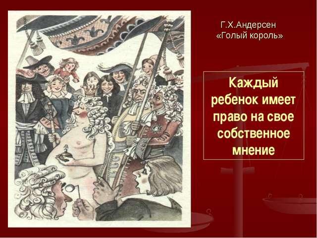 Г.Х.Андерсен «Голый король» Каждый ребенок имеет право на свое собственное мн...