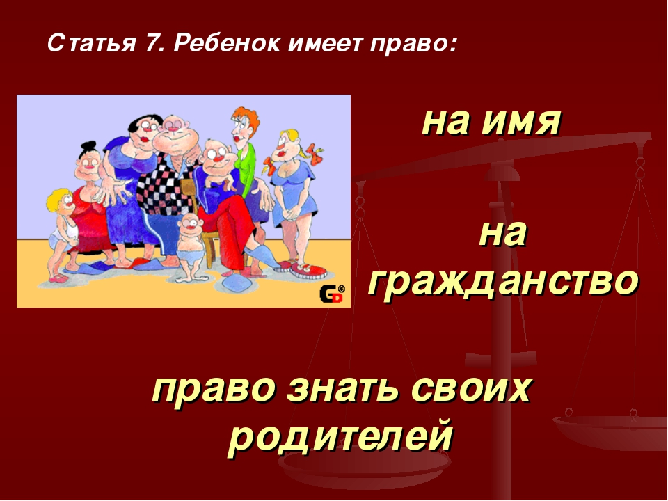 Статья 7. Ребенок имеет право: на имя на гражданство право знать своих родите...
