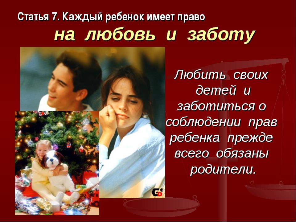 на любовь и заботу Любить своих детей и заботиться о соблюдении прав ребенка...