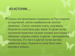 ИЗ ИСТОРИИ…. Сканью или филигранью назывались на Руси изделия из скрученной,