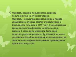 Финифть издавна пользовалась широкой популярностью на Русском Севере. Финифт