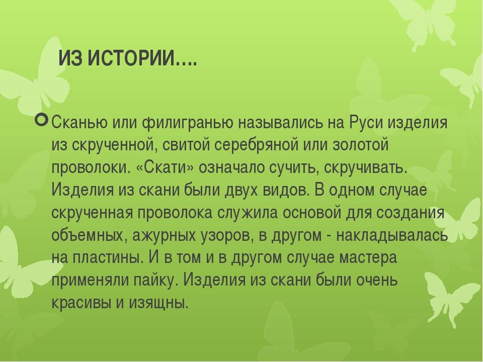 ИЗ ИСТОРИИ…. Сканью или филигранью назывались на Руси изделия из скрученной,...