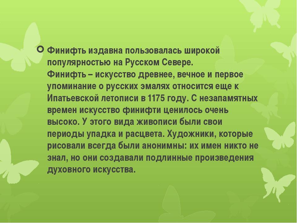 Финифть издавна пользовалась широкой популярностью на Русском Севере. Финифт...