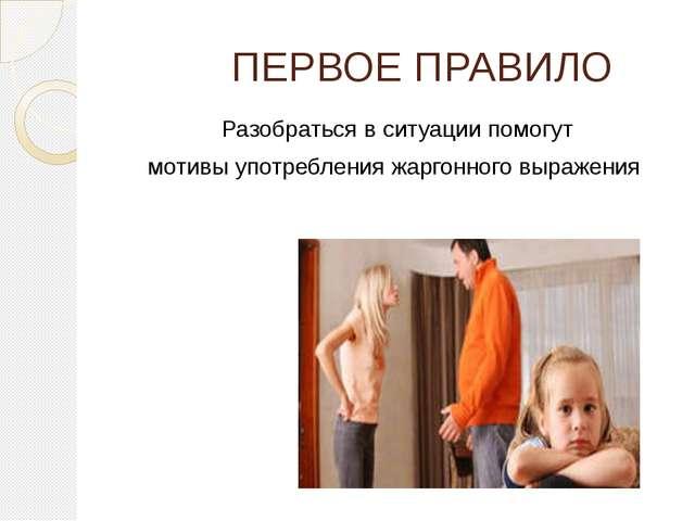 ПЕРВОЕ ПРАВИЛО Разобраться в ситуации помогут мотивы употребления жаргонного...