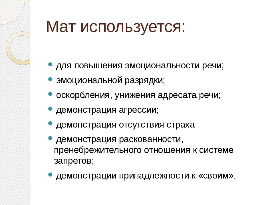 Мат используется: для повышения эмоциональности речи; эмоциональной разрядки;...